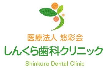 医療法人 悠彩会 しんくら歯科クリニック