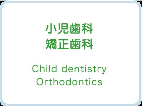 小児歯科/矯正歯科