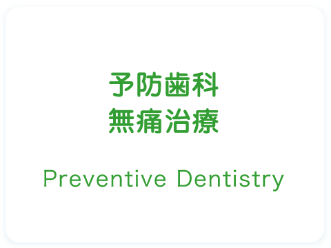 予防歯科/無痛治療